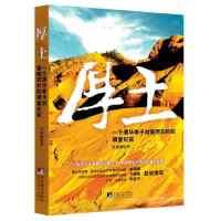 [二手书旧书9成新k]厚土:一个清华学子对晋西农村的调查纪实 /肖亚洲 著 中央编译出版社