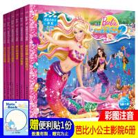 芭比公主童话故事书全套6册注音版芭比小公主影院 芭比之美人鱼历险记 儿童书籍故事书3-6-12周岁少儿读物7-10岁绘