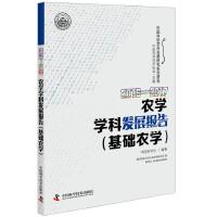 2016-2017农学学科发展报告(基础农学)