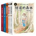 知更鸟·大奖大师系列:全5册