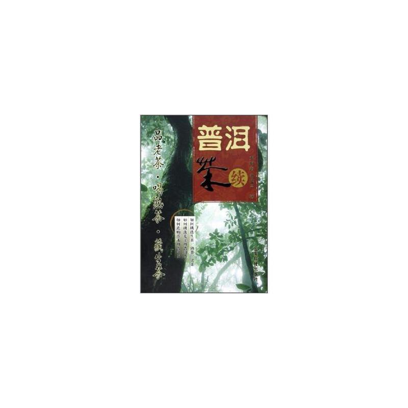 普洱茶续 邓时海,耿建兴 9787541622052 全新正版教育类图书
