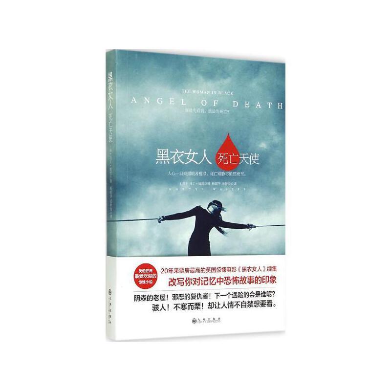 《黑衣女人 九州出版社》 【简介_书评_在线阅读】