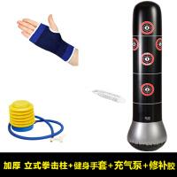 家用充气不倒翁拳击沙袋立式健身训练沙包儿童散打人形柱器材 1.6米黑色+健身手套 送打气筒修补液