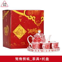 结婚用品创意喜字剪纸茶具套装家用陶瓷茶盘新人敬茶杯 鸳鸯剪纸_茶具+托盘