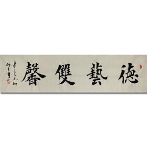 中国书画家协会会员 著名书画家孙金库先生作品――德艺双馨