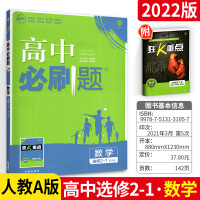 高中必刷题数学选修2-1 人教版 狂K重点 高中练习册 同步练习 册必修一