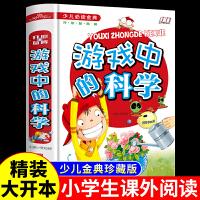 游戏中的科学 小学三年级阅读 小学生智力潜能开发书籍 儿童益智逻辑全脑思维能力训练最强大脑书个北京联合出版社非普雷斯海