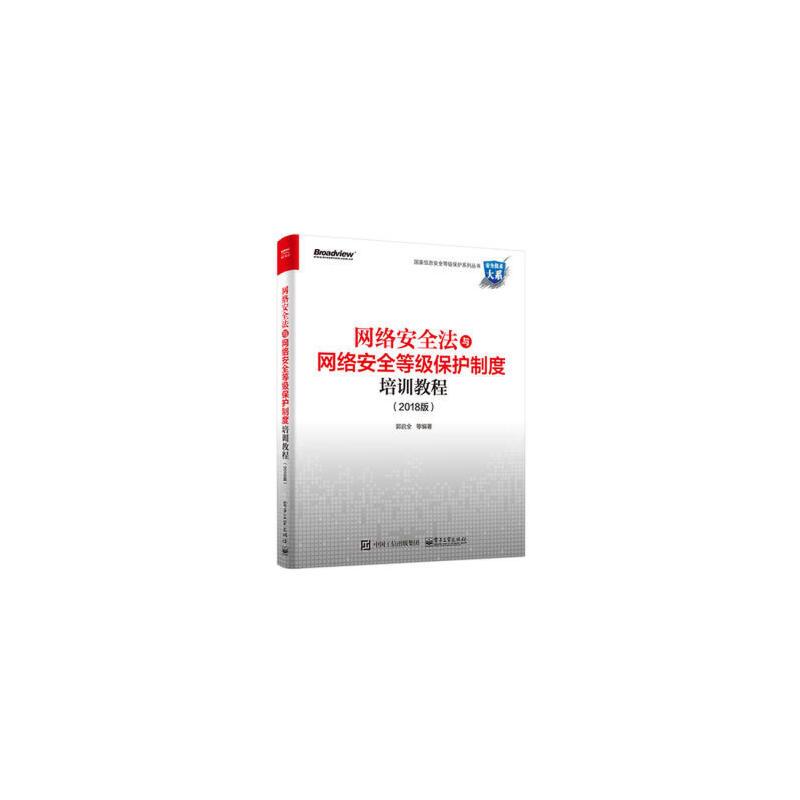 网络安全法与网络安全等级保护制度培训教程(2018版) 正版书籍 限时抢购 当当低价 团购更优惠 13521405301 (V同步)