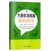 [二手旧书95成新] 大田作物种植知识问答 9787109242333