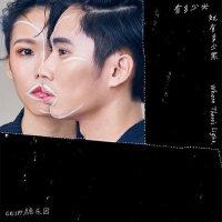 正版预售 脆乐团:有多少光就有多少黑 2019专辑 唱片CD
