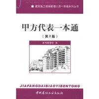 甲方代表一本通(第2版)/建筑施工现场管理人员一本通系列丛书,《甲方代表一本通》编委会,中国建材工业出版社978751