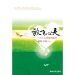放飞心灵――中职生心理健康教育,彭跃红,王浩宇著,清华大学出版社9787302298045