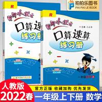 黄冈小状元口算速算练习册一年级上册下册2本 人教版
