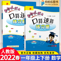 黄冈小状元一年级上册下册口算速算人教版 2020秋