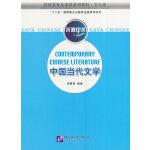 尔雅中文:中国当代文学
