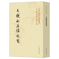 文镜秘府论校笺(中国文学研究典籍丛刊)