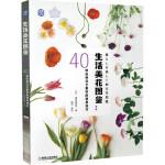 生活美花图鉴:40种经典花艺素材的使用技巧