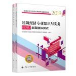 经济基础初级2019 建筑经济专业、经济基础真题模拟套装(共2册)经济基础全真模拟+建筑经济专业全真模拟