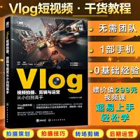 Vlog短视频拍摄剪辑与运营从小白到高手 手机摄影拍摄微信抖音短视频教程短摄影后期短视运营频制作vlog教学课程vlog
