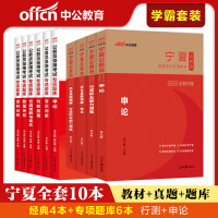 中公教育2020宁夏公务员考试用书:教材+历年真题(申论+行测)4本套+2020专项题库6本套 共10本套