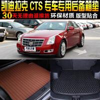 二代凯迪拉克CTS专车专用尾箱后备箱垫子 改装脚垫配件
