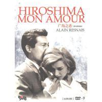 新华书店正版 外国电影 广岛之恋(数码修复版)DVD9