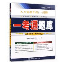 正版 一考通题库 00147 人力资源管理一 同步练习一考通题库 国家行政学院出版社 行政管理专业书籍