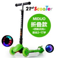 折叠滑板车 儿童滑板车四轮闪光麦酷小孩2-12岁