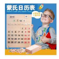 蒙氏教具日历表蒙特梭利教具日历板3-4-6岁5儿童时间认知早教玩具