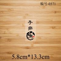 子非鱼安知鱼之乐文字图案热转印烫画贴衣服贴烫印贴花装饰贴0371