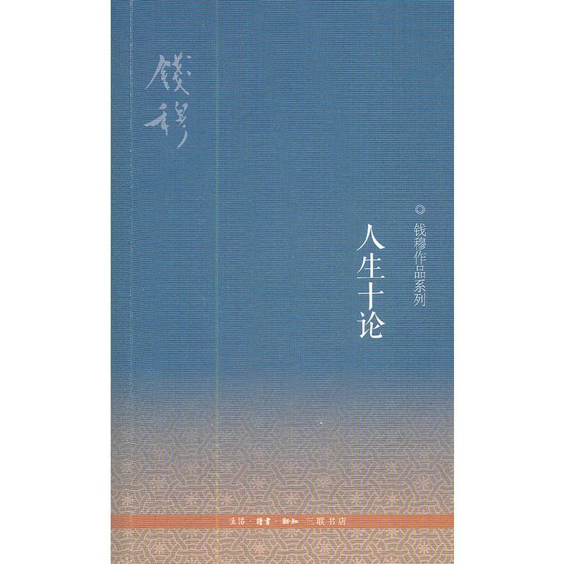 【旧书二手书8成新】人生十论 钱穆 北京三联出版社 9787108041920 旧书,6-9成新,无光盘,笔记或多或少,不影响使用。辉煌正版二手书。