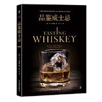 【新书店正版】品鉴威士忌 卢.布赖森 创美工厂 出品 中国友谊出版公司