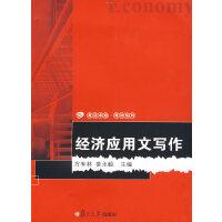 经济应用文写作