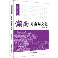 湖南方言与文化(含光盘)