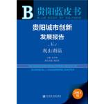 贵阳蓝皮书:贵阳城市创新发展报告No.1 观山湖篇