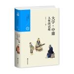 中国历代经典宝库 第一辑03 大学・中庸:人性的试炼