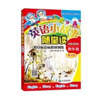 小学英语无障碍学习丛书:英语小故事随堂读(四年级)