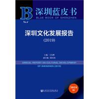 深圳蓝皮书:深圳文化发展报告(2019)