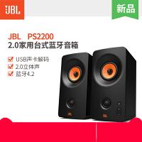 JBL PS2200笔记本电脑音响多媒体usb音箱2.0家用台式蓝牙音箱低音