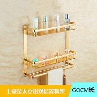 免打孔卫生间置物架壁挂浴室洗手间厕所太空铝欧式金色双层收纳架