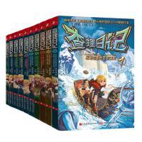 查理日记系列 全套10册6-10-12-15岁青少年儿童推理冒险小说中小学生课外阅读书籍查理九世查理日记9―摩尔斯的化