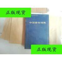【二手旧书9成新】中国音乐词典 精装 84版1印 /中国音乐词典编辑