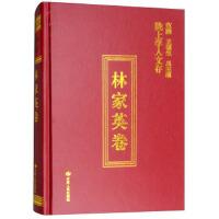 【二手书9成新】 陇上学人文存(林家英卷) 范鹏,王福生 9787226052259