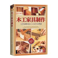 正版 木工家具制作的书籍:全面掌握精细木工技术的精髓 家具设计书籍 家具设计教程创意家具设计结构图纸木工定制原创板式