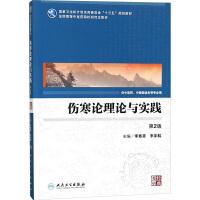 伤寒论理论与实践(第2版) 李赛美,李宇航 主编