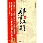 那时汉朝(壹):刘邦崛起 楚汉争霸 月望东山 长征出版社
