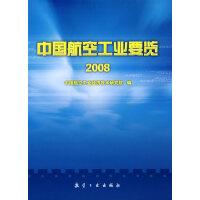 中国航空工业要览2008