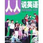 人人说英语(中级)(全国)(配MP3)――北京市英语口语等级证书考试及培训指定教材