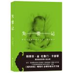 失婴记(外国通俗文库)