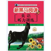 新黑马阅读丛书 英语听力训练. 小学三年级
